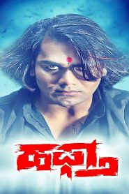 Get Him to the Greek (2010) Hindi Dubbed