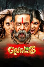 Bindi (Pottu 2019) HD Movie Watch Online & Download