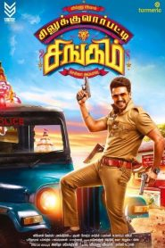 The Fighter Man Singham 2 (Silukkuvarupatti Singam 2019) Hindi Dubbed
