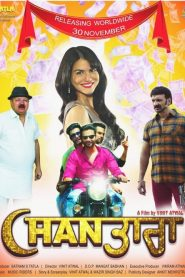 Chan Tara (2018) HD Full Movie Watch Online