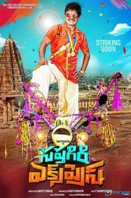 Saptagiri Express (2016) HD Full Movie Watch Online