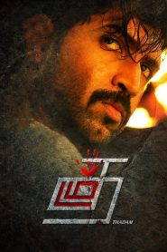 Thadam (2019) HD Hindi Dubbed Full Movie Watch Online